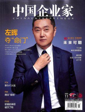 中国企业家2019年11月期