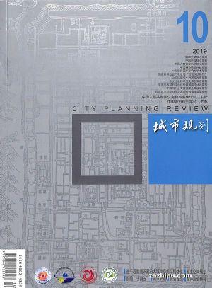 城市规划2019年10月期