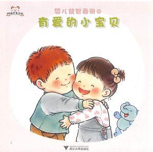 婴儿益智画册(综合版 绘本版)2019年11月期