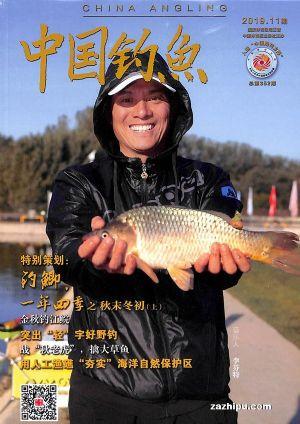 中国钓鱼2019年11月期