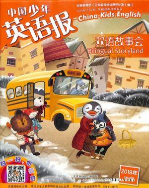 中国少年英语报双语故事会2019年12月期