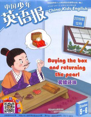 中国少年英语报五六年级版2019年12月期