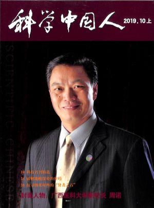 科学中国人2019年10月第1期