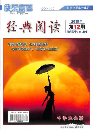 快乐青春经典阅读(中学版)2019年12月期