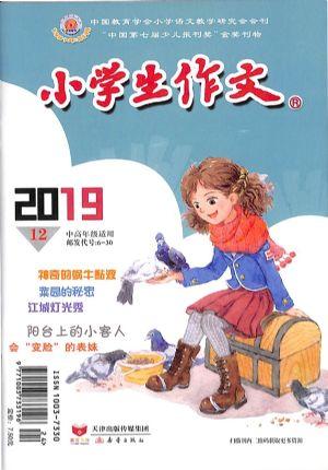 小�W生作文中高年�版2019年12月期
