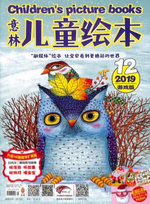 意林儿童绘本2019年12月期
