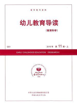 幼�航逃��ёx教育科�W版2019年11月期