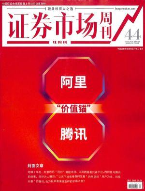 �C券市�鲋芸�(�t周刊)2019年11月第4期