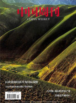 中国周刊2019年11月期