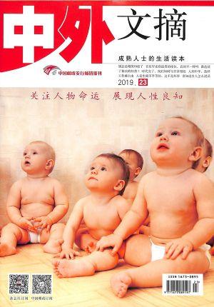 中外文摘2019年12月第1期
