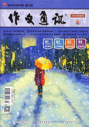 作文通�高中版2019年12月期