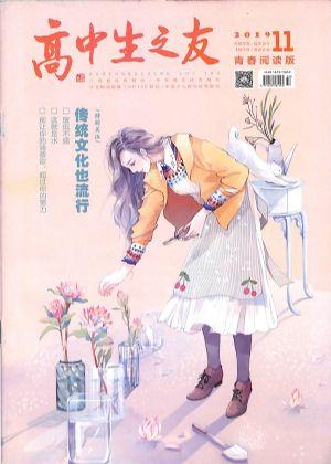 高中生之友青春阅读版2019年11月期