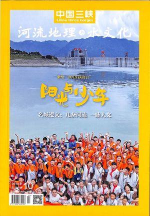 中国三峡河流地理与水文化2019年10月期