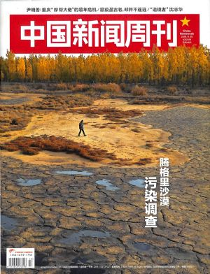 中国新闻周刊2019年11月第4期