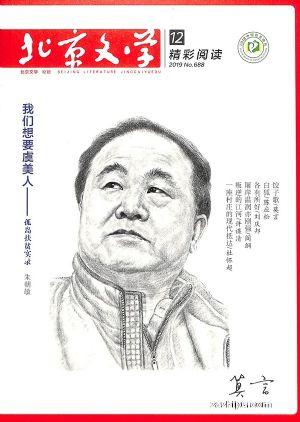 北京文学2019年12月期