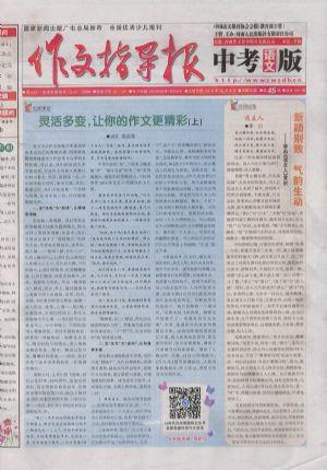 作文指导报中考语文版2019年12月45期