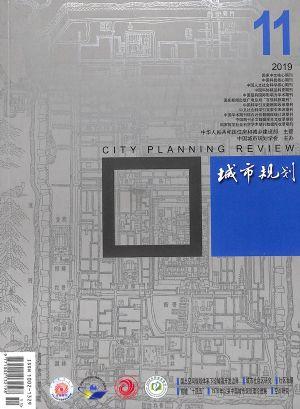 城市规划2019年11月期