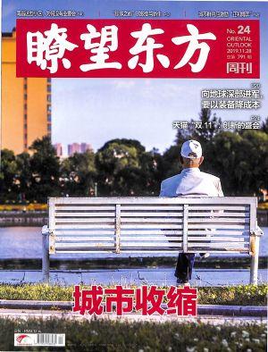 �t望东方周刊2019年11月第2期