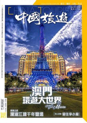 中国旅游2019年12月期