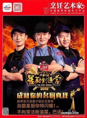 东方美食(烹饪艺术家)2019年12月期