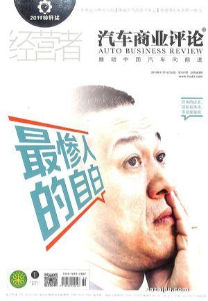 汽车商业评论2019年11月期
