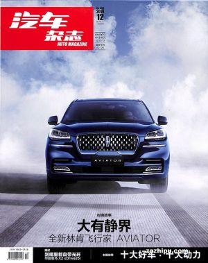 汽车杂志2019年12月期