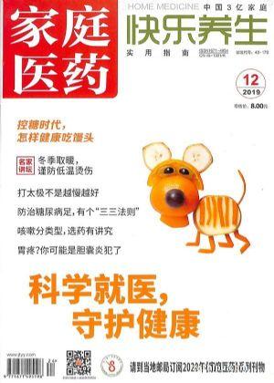 家庭医药(快乐养生)2019年12月期