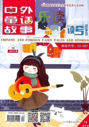 乐读(读写故事会)2019年12月期