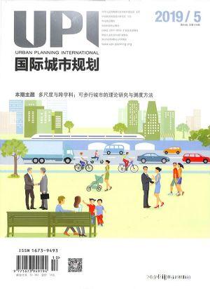 国际城市规划2019年10月期