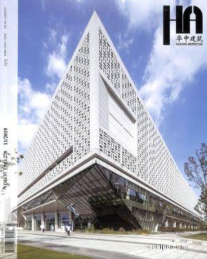 华中建筑2019年11月期