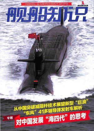 舰船知识2020年1月期