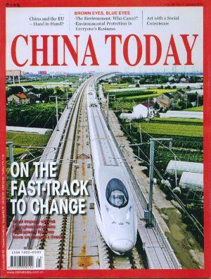 今日中国(英文)2011年1月期