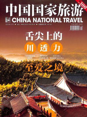 中国国家旅游2019年12月期