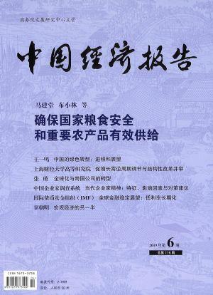 中国经济报告2019年11月期