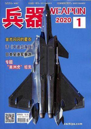兵器2020年1月期