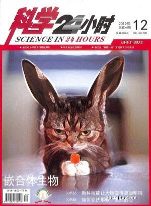 科学24小时2019年12月期