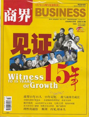 商界2009年3月