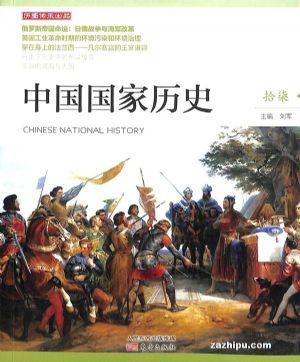 中国国家历史2020年1月期