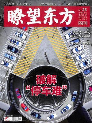 �t望东方周刊2019年12月第1期