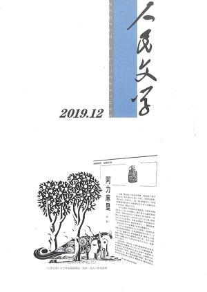 人民文学2019年12月期