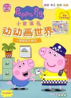 小猪佩奇动动画世界2019年12月第1期