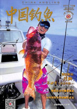 中国钓鱼2019年12月期