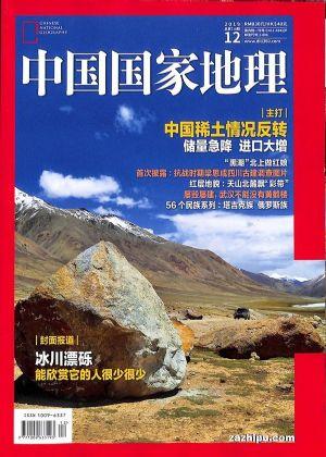 中国国家地理2019年12月期