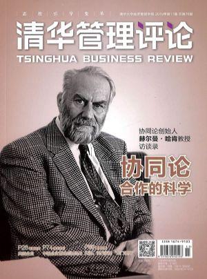 清华管理评论2019年11月期