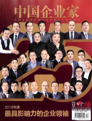 中国企业家2019年12月期