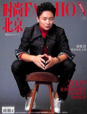 时尚北京2019年12月期