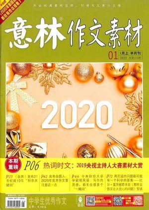 意林作文素材2020年1月第1期
