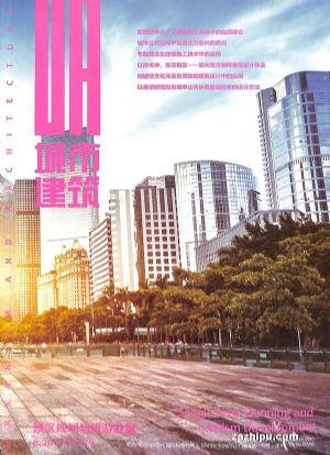 城市建筑下旬规划刊2019年8月期