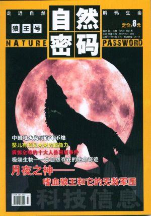 自然密码2011年1月期