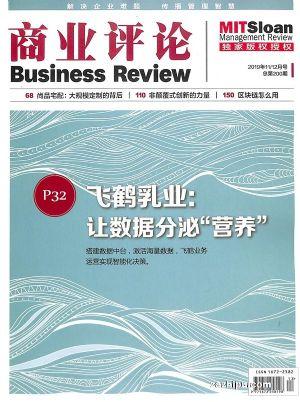 商业评论2019年11-12月期